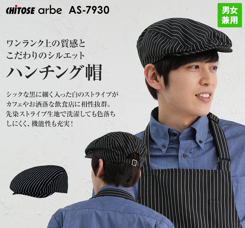 AS-7930 チトセ(アルベ) ハンチング帽
