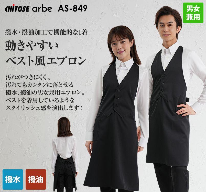 AS-849 チトセ(アルベ) ベスト風エプロン(男女兼用)
