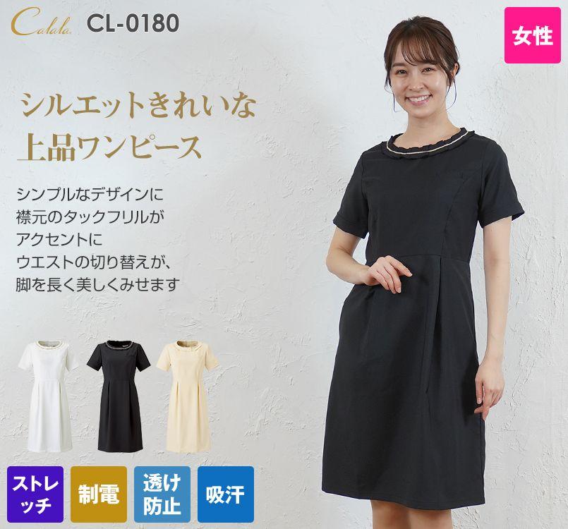 CL-0180 キャララ(Calala) ワンピース ラウンドネック