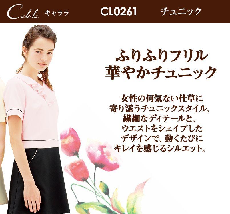 CL-0261 キャララ(Calala) チュニック