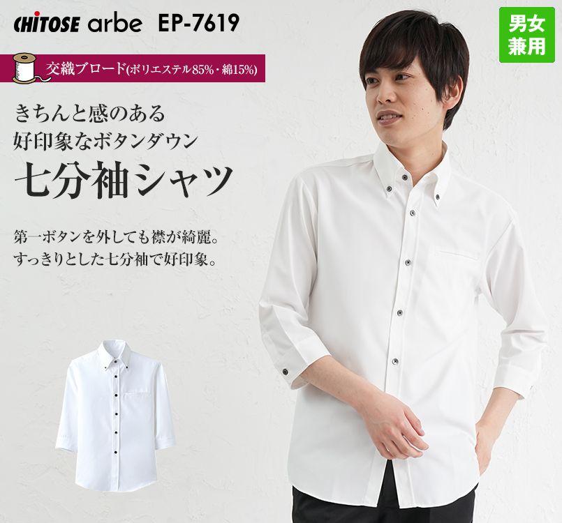 EP-7619 チトセ(アルベ) 七分袖ボタンダウンシャツ(男女兼用)