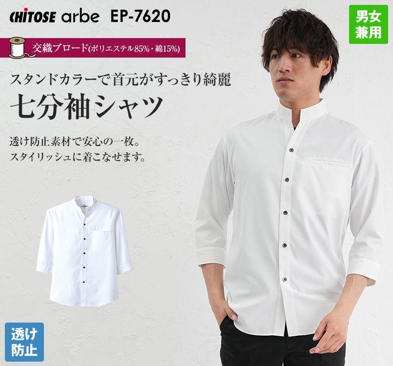 EP-7620 チトセ(アルベ) 七分袖スタンドカラーシャツ(男女兼用)