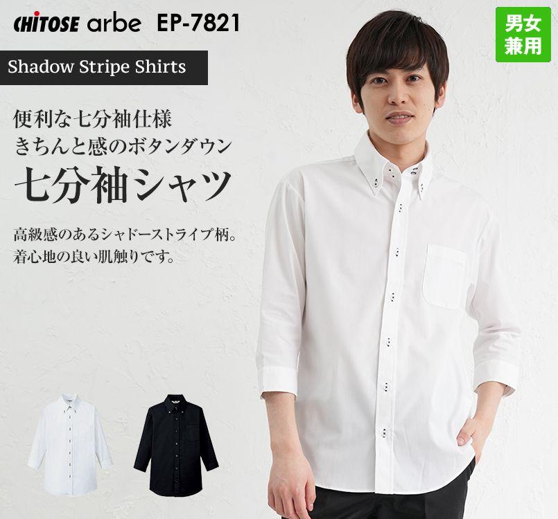 EP-7821 チトセ(アルベ) 七分袖 ボタンダウンシャツ(男女兼用)