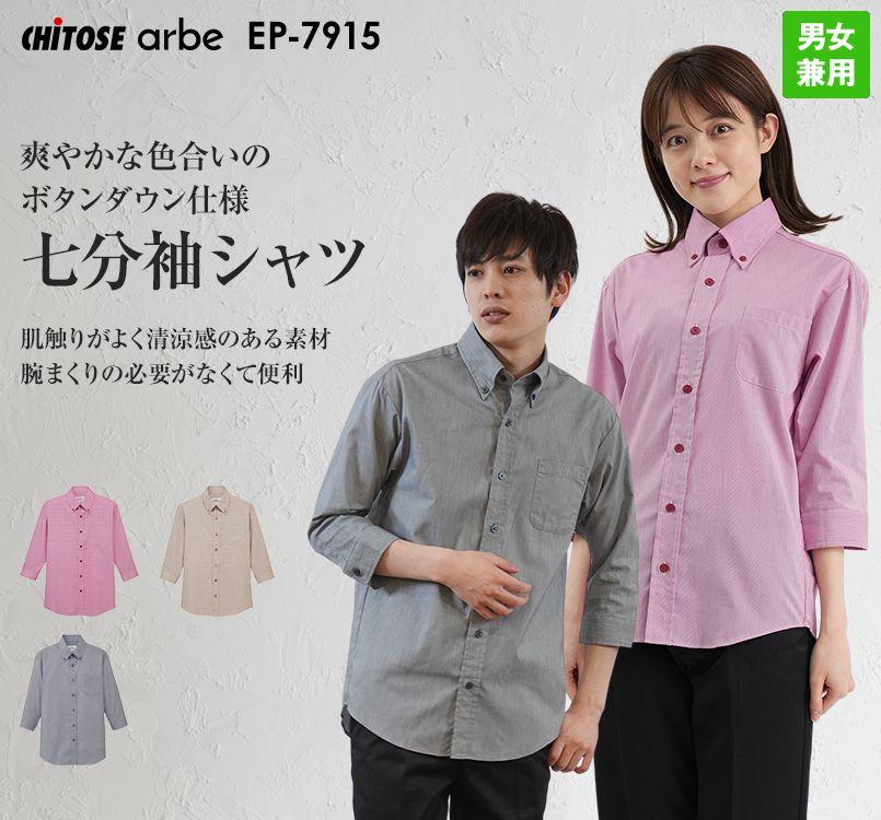 EP-7915 チトセ(アルベ) 七分袖ボタンダウンシャツ(男女兼用)