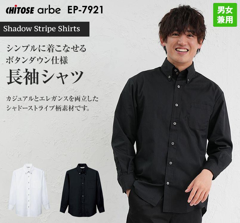 EP-7921 チトセ(アルベ) 長袖ボタンダウンシャツ(男女兼用)