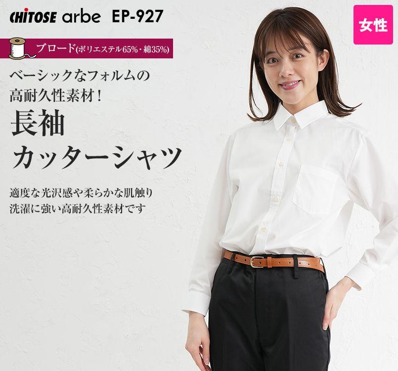 EP-927 チトセ(アルベ) 長袖カッターシャツ(女性用)