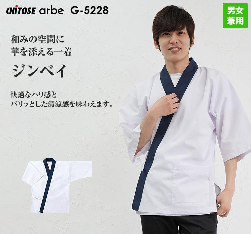 G-5228 チトセ(アルベ) 甚平(男性用)