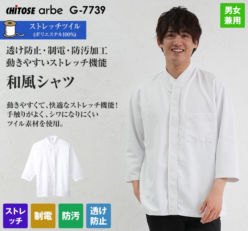 G-7739 チトセ(アルベ) 七分袖/和風シャツ(男女兼用)