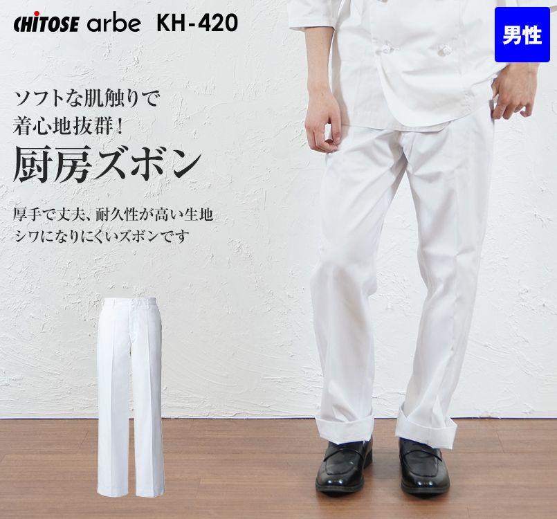 KH-420 チトセ(アルベ) 厨房ズボン(男性用)