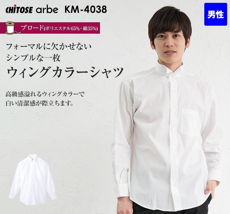 KM-4038 チトセ(アルベ) 長袖ウィングカラーシャツ(男性用)