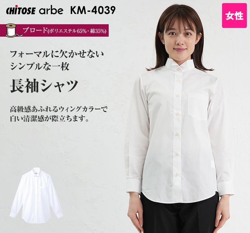 KM-4039 チトセ(アルベ) 長袖ウィングカラーシャツ(女性用)