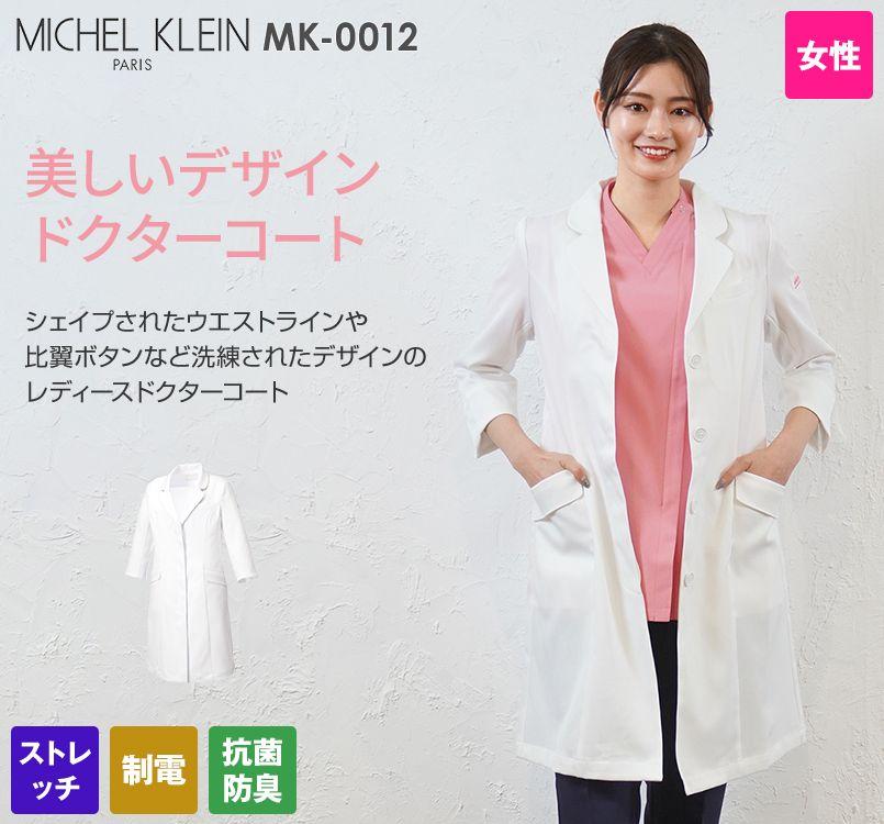 MK-0012 ミッシェルクラン(MICHEL KLEIN) ドクターコート(女性用)
