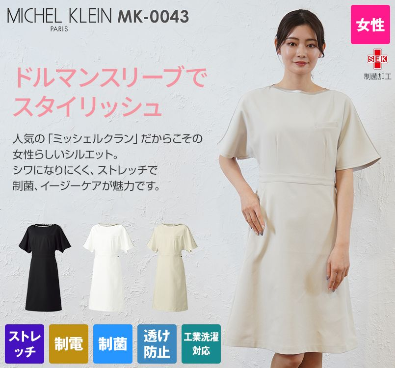 MK-0043 ミッシェルクラン(MICHEL KLEIN) ワンピース