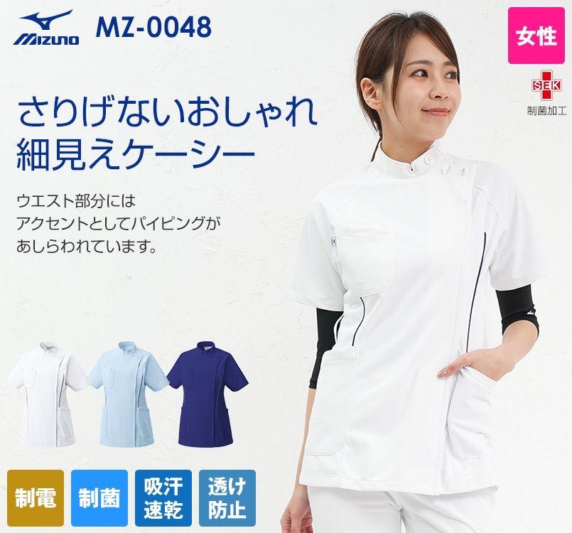 MZ-0048 ミズノ(mizuno) レディースジャケット