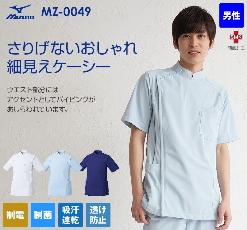 MZ-0049 ミズノ(mizuno) ケーシージャケット(男性用)
