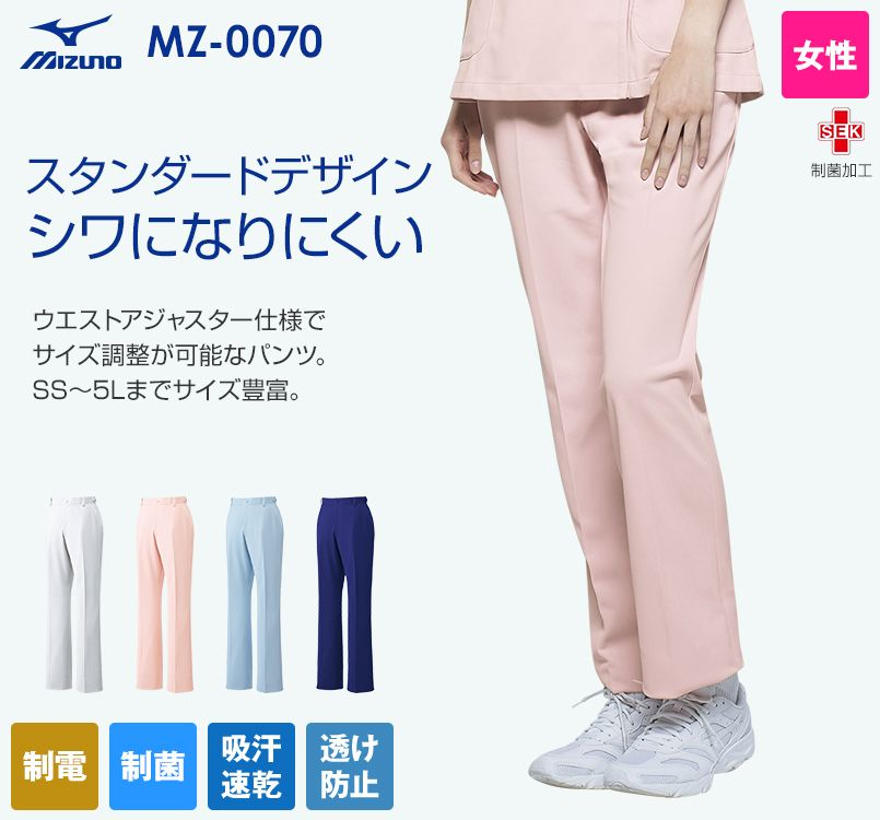 MZ-0070 ミズノ(mizuno) レディースパンツ/股下ハーフ アジャスター仕様