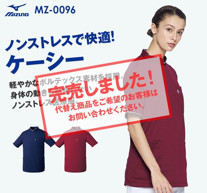 [在庫限り/返品NG]MZ-0096 ミズノ(mizuno) ニットケーシー(男女兼用)