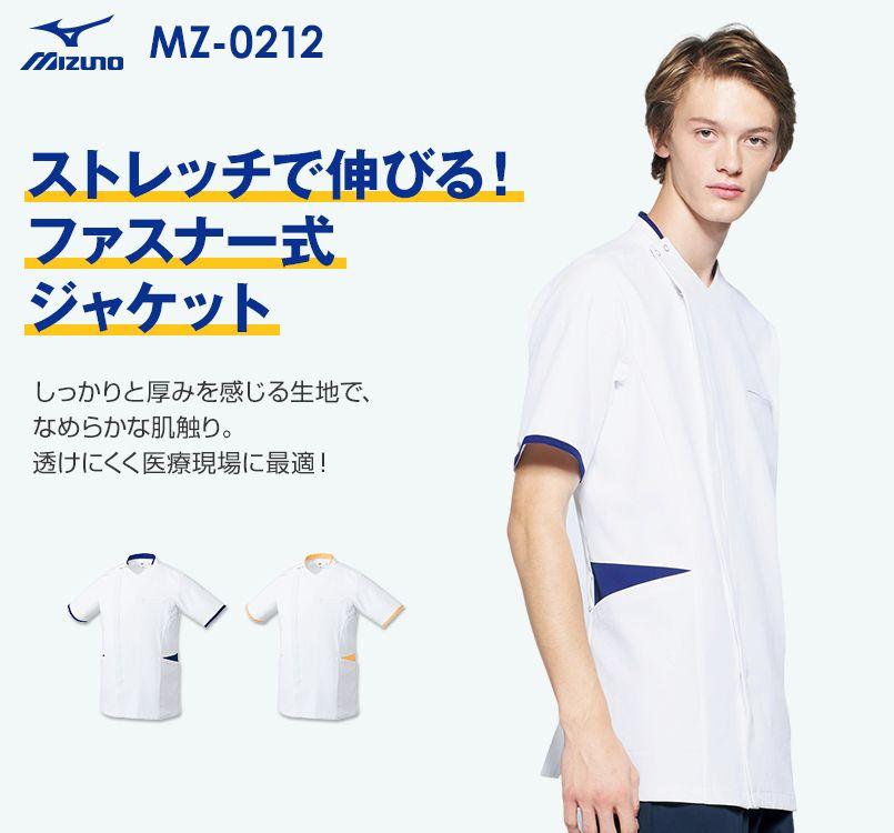 MZ-0212 ミズノ(mizuno) ジャケット(男性用)