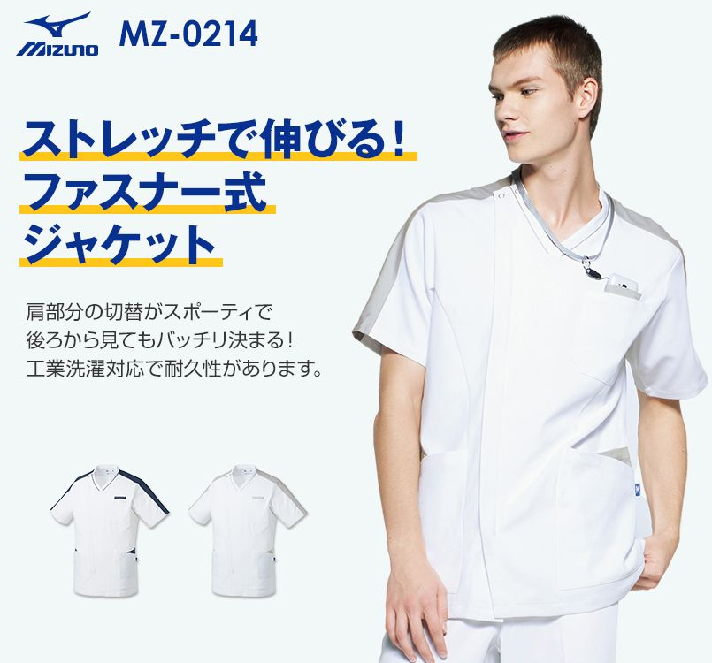 MZ-0214 ミズノ(mizuno) ジャケット(男性用)