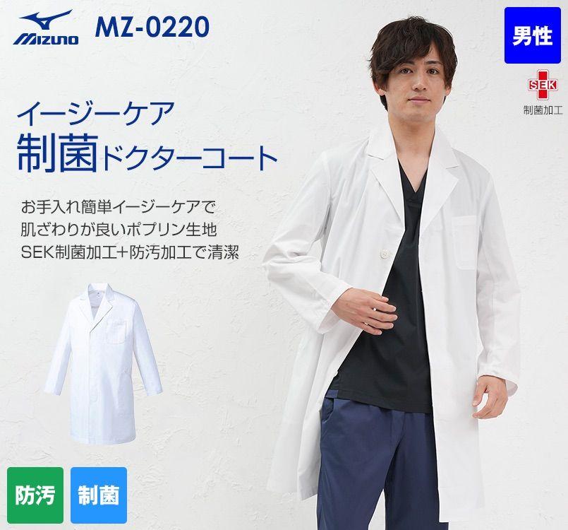 MZ-0220 ミズノ(mizuno) ドクターコート/長袖(男性用)