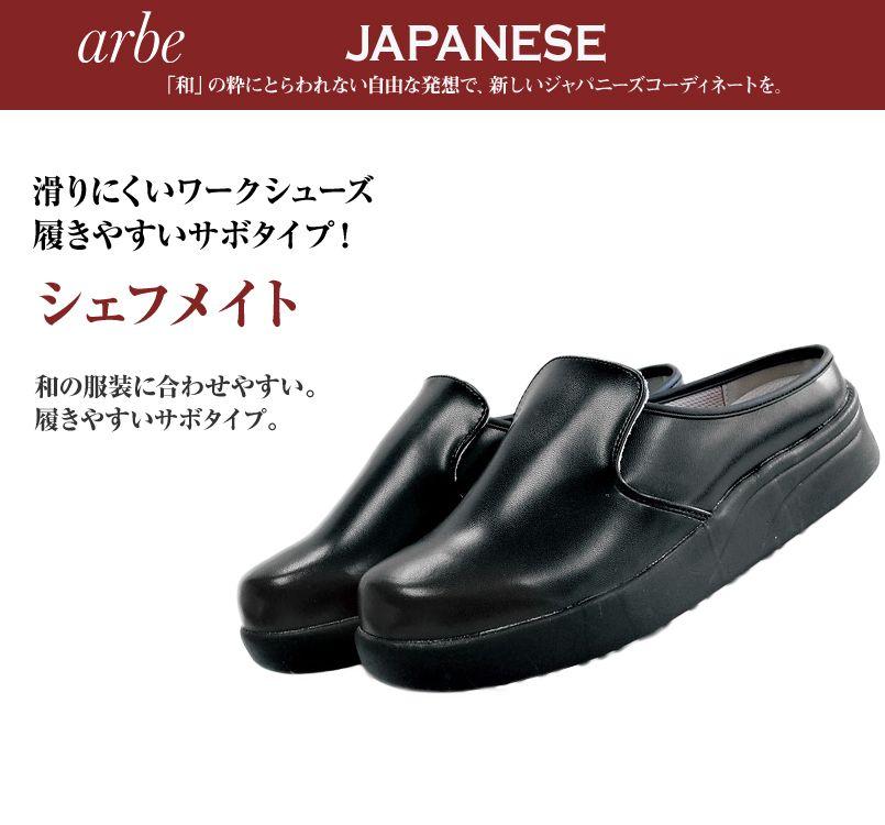 No7370 チトセ(アルベ) シェフメイト サボタイプ(男女兼用)