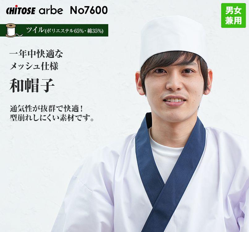 No7600 チトセ(アルベ) 和帽子(天メッシュ)