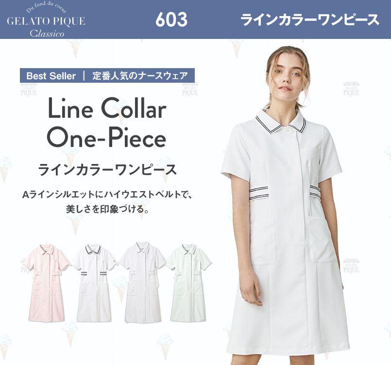 603 ジェラート ピケ&クラシコ ラインカラーワンピース(女性用)