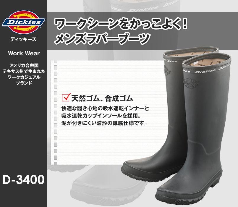 [在庫限り/返品交換不可]D-3400 Dickies ブーツ(男性用)