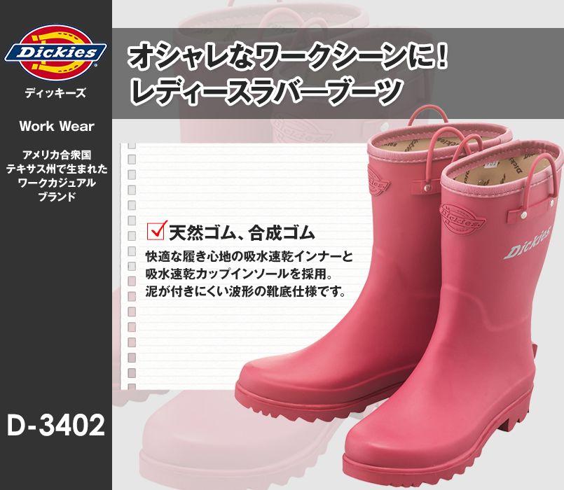 D-3402 Dickies ブーツ(女性用)