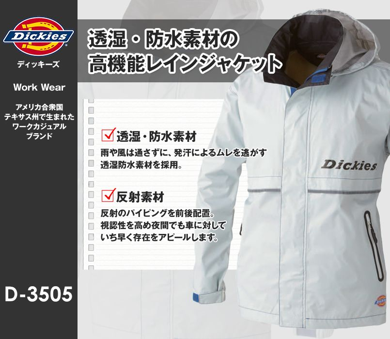 D-3505 Dickies 透湿レインジャケット