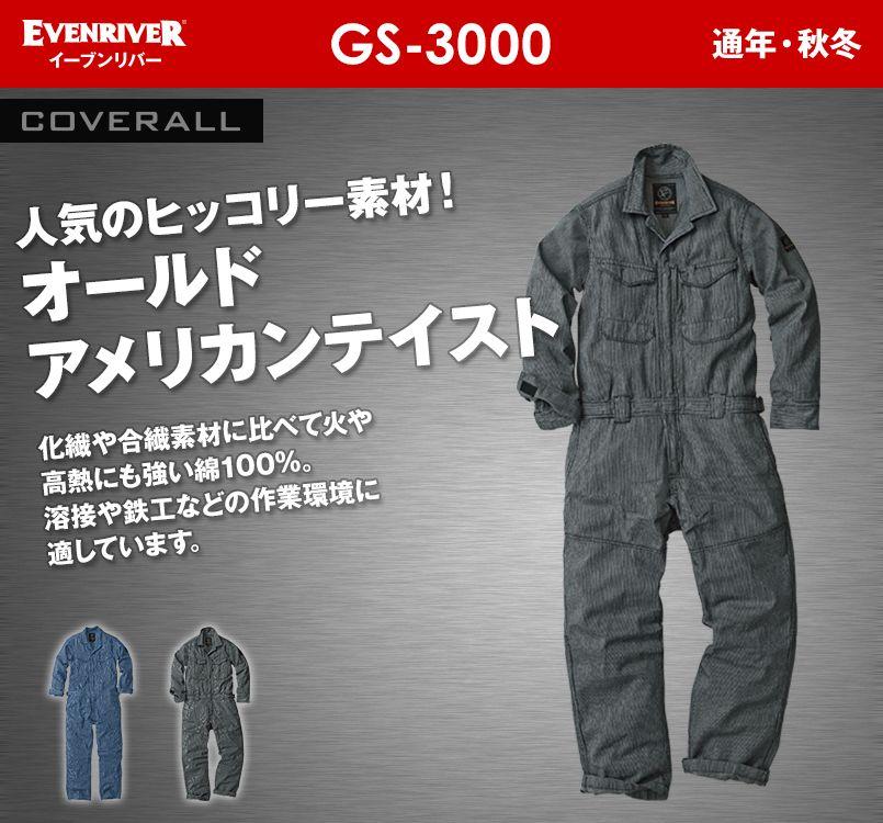 GS-3000 イーブンリバー ヒッコリーカバーオール
