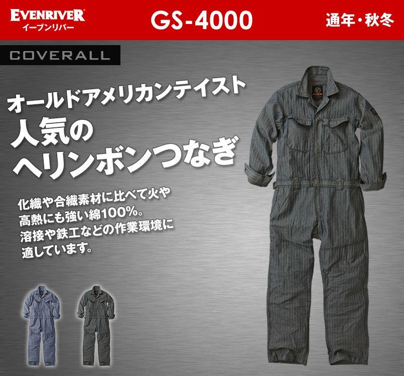 GS-4000 イーブンリバー ヘリンボンカバーオール