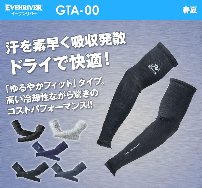 GTA-00 イーブンリバー アイスコンプレッションエアーアームカバー