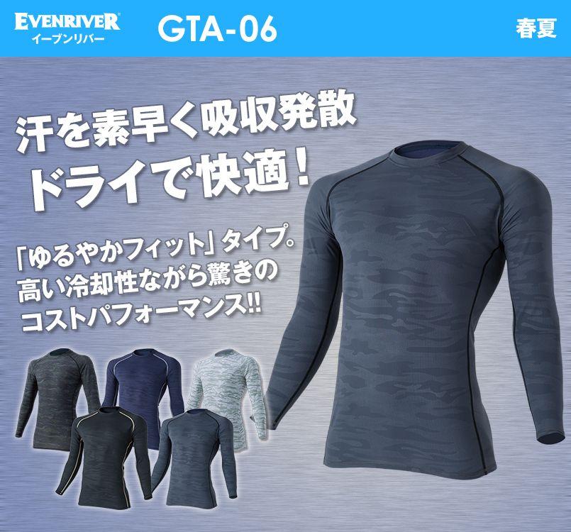 GTA-06 イーブンリバー アイスコンプレッションエアー