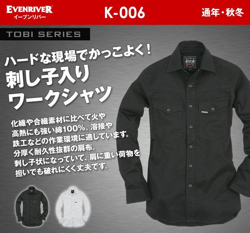 K-006 イーブンリバー 影武者 刺子シャツ