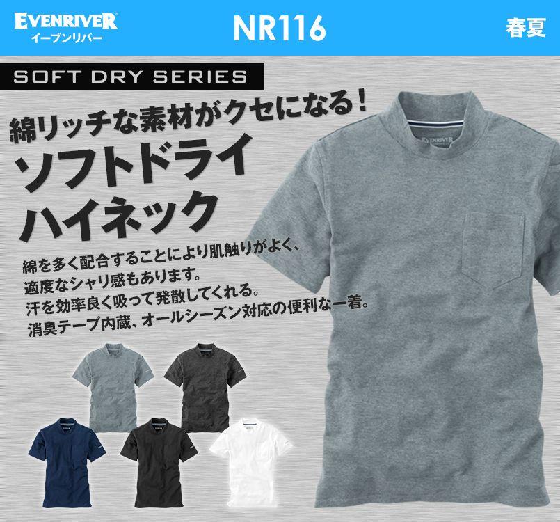 NR116 イーブンリバーソフトドライハイネック(半袖)