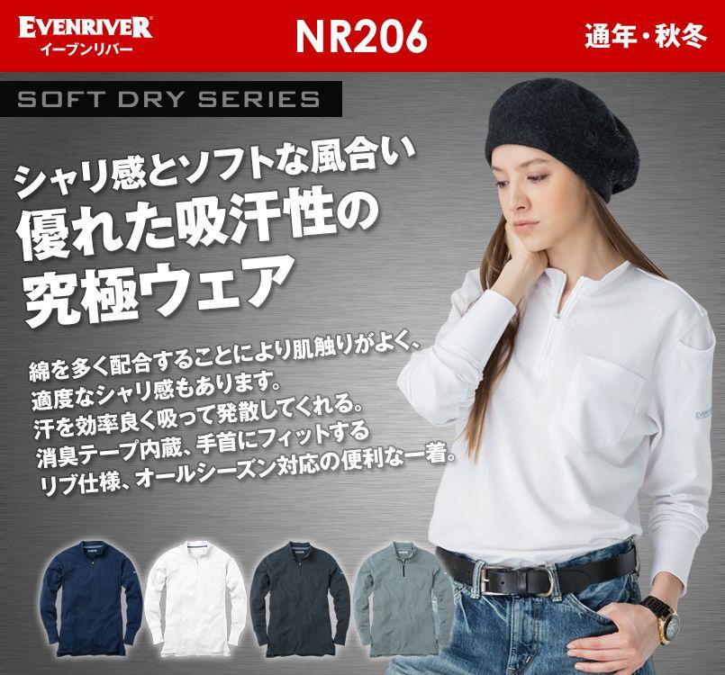 NR-206 イーブンリバー ソフトドライZIPハイネック(長袖)