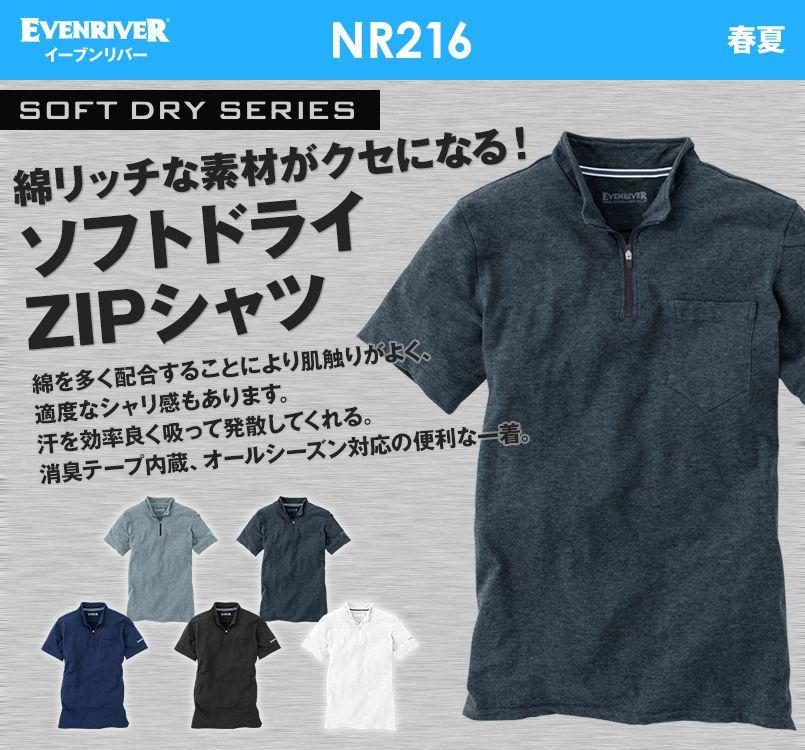 NR216 イーブンリバー ソフトドライZIPハイネック(半袖)