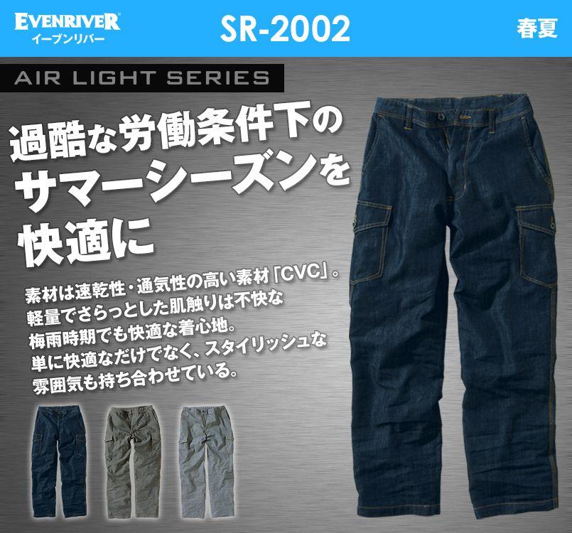 [在庫限り/返品交換不可]SR-2002 イーブンリバー エアーライトカーゴパンツ