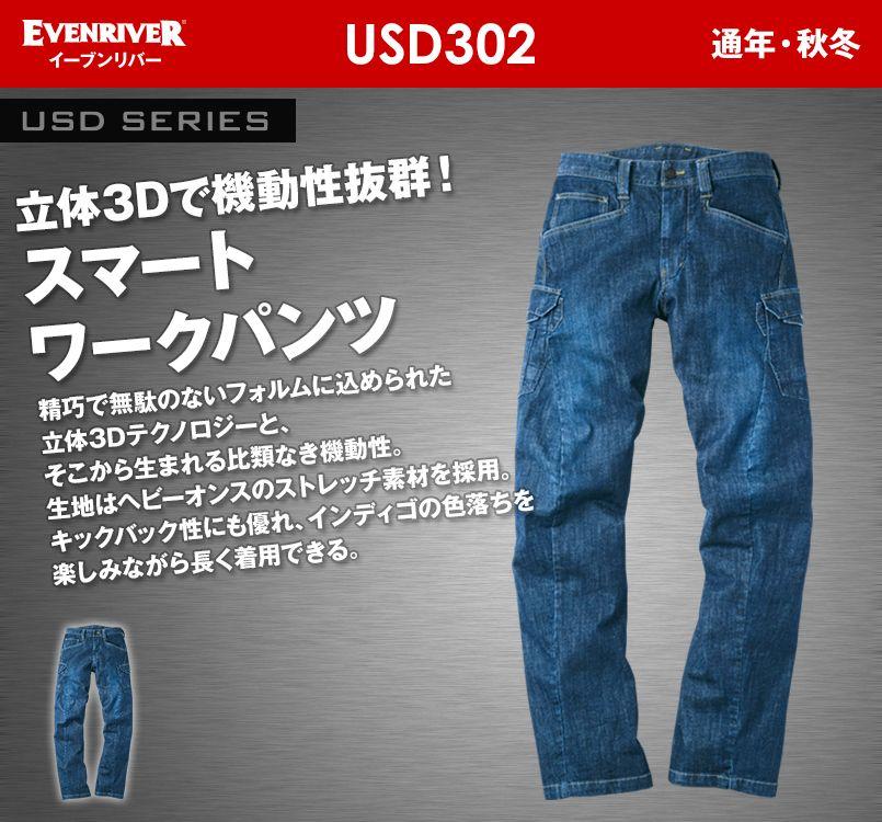 USD-302 イーブンリバー ストレッチブラストカーゴ