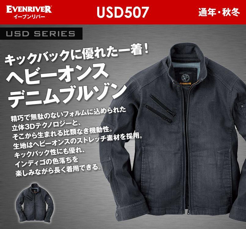 USD507 イーブンリバー ストレッチブラストブルゾン