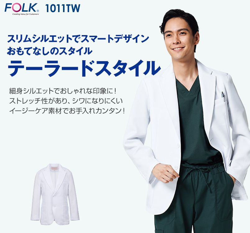 1011TW FOLK(フォーク) メンズブレザージャケット