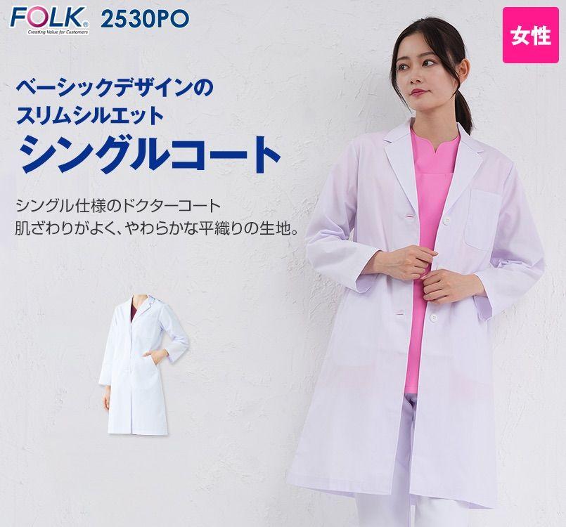 2530PO FOLK(フォーク) レディース診察衣シングル