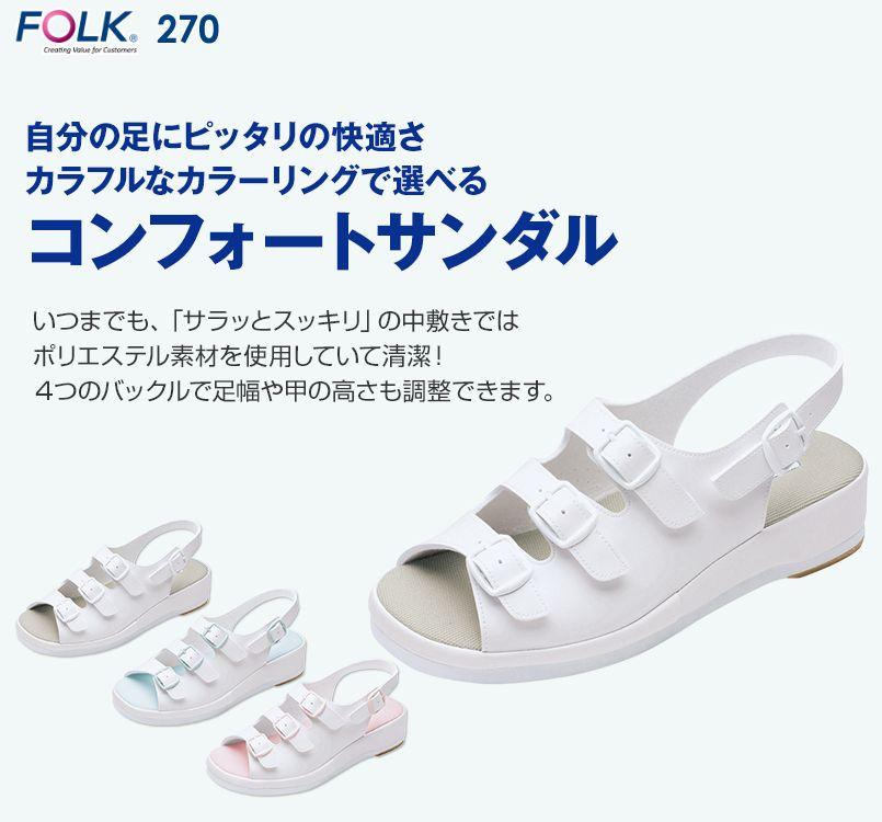 270 FOLK(フォーク)コンフォートサンダル(男女兼用)