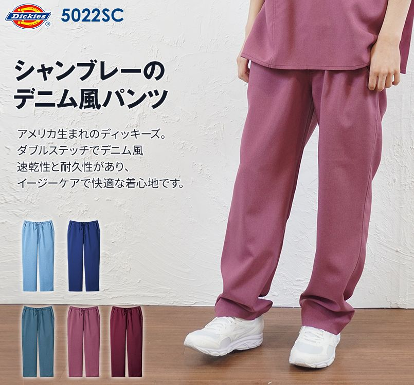 5022SC FOLK(フォーク)×Dickies ストレートパンツ(男女兼用)