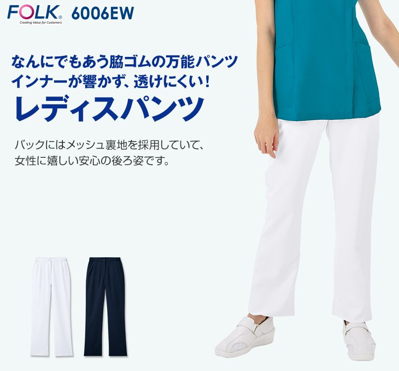 6006EW FOLK(フォーク) レディスストレートパンツ 脇ゴム 股下フリー
