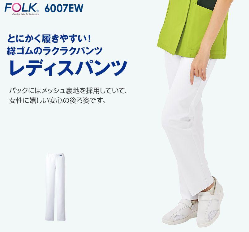 6007EW FOLK(フォーク)  レディースストレートパンツ 総ゴム