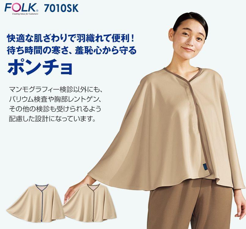 7010SK FOLK(フォーク) ポンチョ