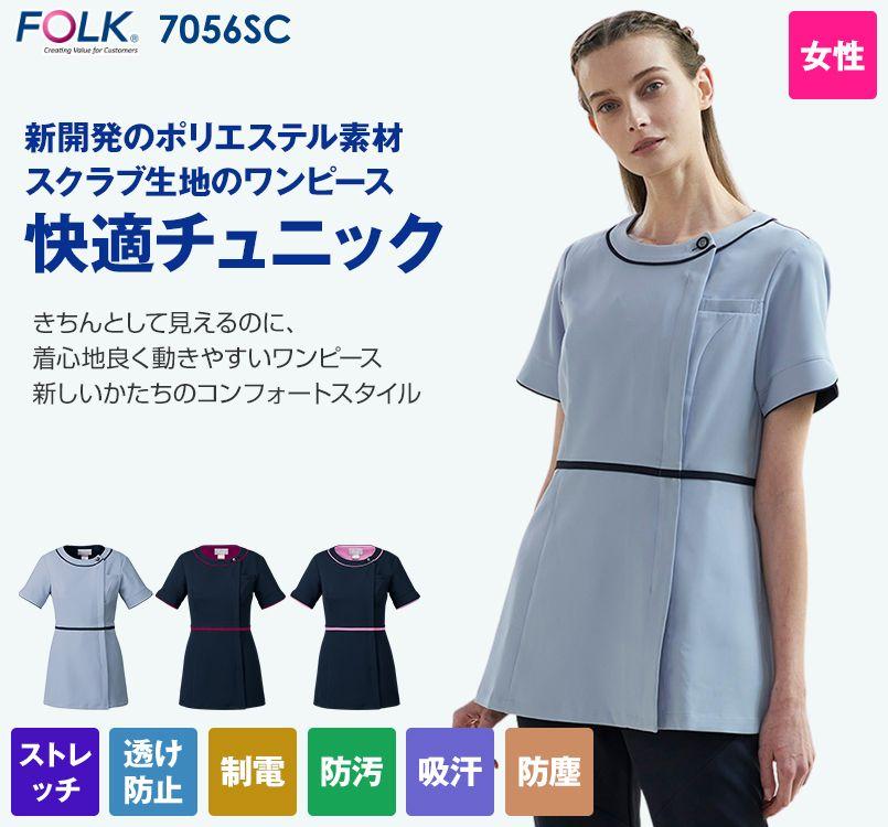 7056SC FOLK(フォーク) チュニック(女性用)