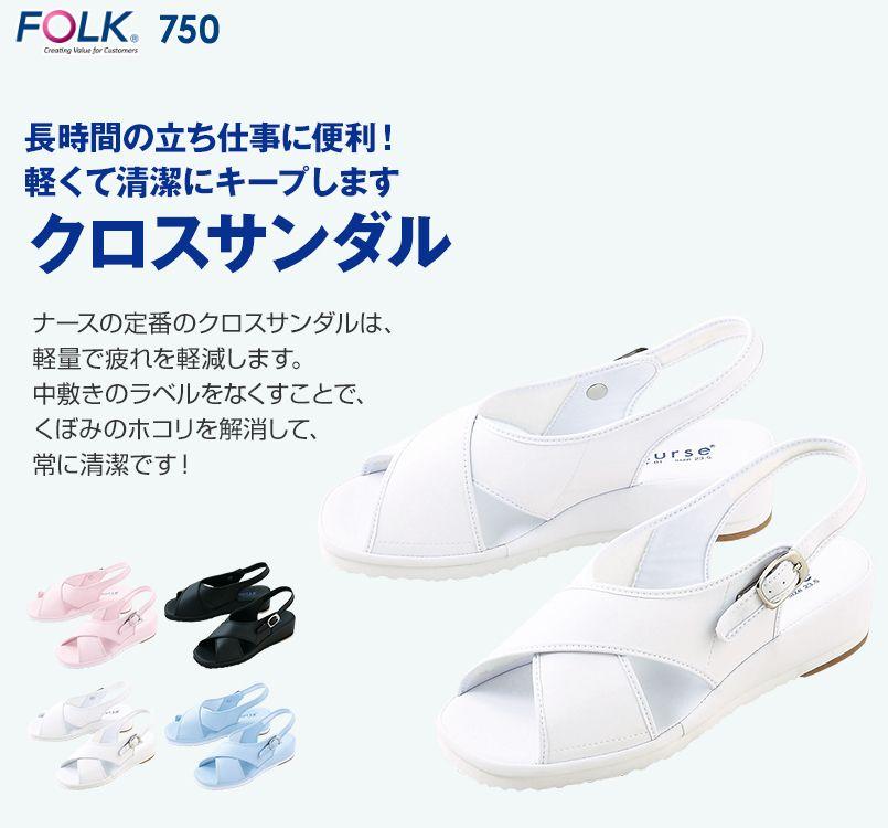 750 FOLK(フォーク) クロスサンダル 女性用